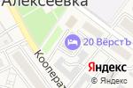 Схема проезда до компании 20 ВёрстЪ в Алексеевке