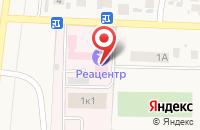 Схема проезда до компании Реацентр в Алексеевке