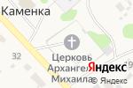 Схема проезда до компании Церковь во имя Архистратига Михаила в Большой Каменке