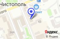 Схема проезда до компании СЕРВИСНАЯ ФИРМА ПОЛЮС-СЕРВИС в Чистополе