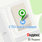 Местоположение компании СТО-Авто-Сервис