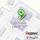 Местоположение компании Детский сад №117