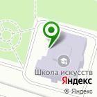 Местоположение компании Школа искусств г. Сыктывкара