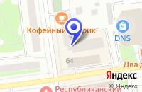 Схема проезда до компании КАФЕ КОФЕЙНЫЙ ДВОРИК в Сыктывкаре