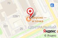 Схема проезда до компании Белая Русь в Сыктывкаре