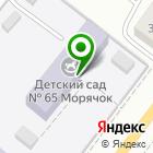 Местоположение компании Детский сад №65