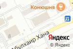 Схема проезда до компании Бутик детской одежды в Уральске