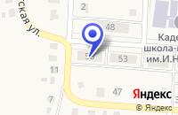 Схема проезда до компании ГУ ЧЕРЕМШАНСКИЙ ОБЩЕПИТ в Черемшане