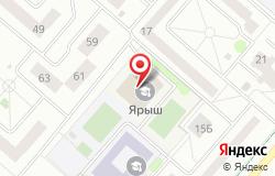 Спортивный зал «Ярыш» в Нижнекамске по адресу пр-т Химиков, д.13а: цены, отзывы, услуги, расписание работы