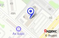 Схема проезда до компании ЦТО ЭЛЕКАМ в Нижнекамске