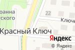 Схема проезда до компании Южная в Красном Ключе