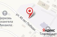 Схема проезда до компании Танаевская средняя общеобразовательная школа в Танайке