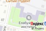 Схема проезда до компании Казанский Федеральный университет в Елабуге
