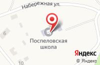 Схема проезда до компании Поспеловская средняя общеобразовательная школа в Поспелово