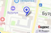 Схема проезда до компании МУП ТЕЛЕКОМПАНИЯ СТВ-БУЗУЛУК в Бузулуке