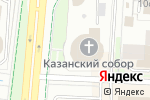 Схема проезда до компании Казанский кафедральный собор в Альметьевске