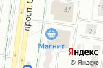 Схема проезда до компании Магазин нижнего белья в Альметьевске