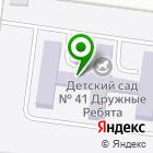 Местоположение компании Детский сад №41, Дружные ребята