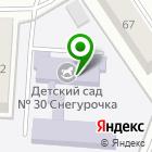 Местоположение компании Детский сад №30, Снегурочка