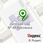 Местоположение компании Детский сад №48, Веснянка