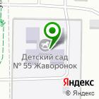 Местоположение компании Детский сад №55, Жаворонок