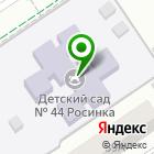 Местоположение компании Детский сад №44, Росинка