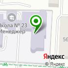 Местоположение компании Средняя общеобразовательная школа №23 с дошкольным отделением