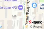 Схема проезда до компании Уют в Альметьевске
