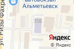 Схема проезда до компании Умка в Альметьевске