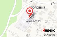 Схема проезда до компании Средняя общеобразовательная школа №11 в Тарловке