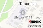 Схема проезда до компании Восток в Тарловке