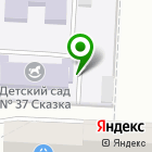 Местоположение компании Детский сад №37, Сказка