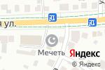 Схема проезда до компании 2-че мечет в Альметьевске