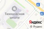 Схема проезда до компании Тихоновская основная общеобразовательная школа в Тихоновке