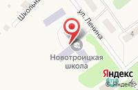 Схема проезда до компании Новотроицкая средняя общеобразовательная школа в Новотроицком