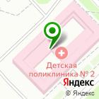 Местоположение компании Детский молочно-раздаточный пункт