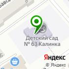 Местоположение компании Детский сад №63, Калинка