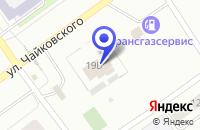 Схема проезда до компании СТРОИТЕЛЬНАЯ ФИРМА ОРТЭКС в Лениногорске