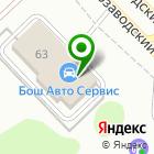 Местоположение компании Бош Авто Сервис