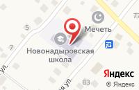Схема проезда до компании Новонадыровская средняя общеобразовательная школа в Новом Надырово