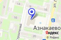 Схема проезда до компании АЗНАКАЕВСКАЯ СТАНЦИЯ ЮНЫХ ТЕХНИКОВ в Азнакаево