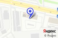Схема проезда до компании ТФ ГАЗОВИК в Ижевске