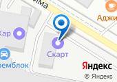 Компания СКАРТ на карте