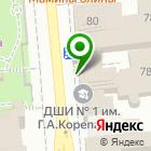 Местоположение компании Детская школа искусств №1 им. Г.А. Корепанова