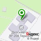Местоположение компании Детский сад №208