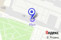Схема проезда до компании ДХ СВЯЗЬКОМПЛЕКС в Ижевске