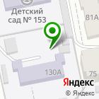 Местоположение компании Детский сад №138