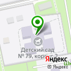 Местоположение компании Детский сад №275