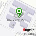 Местоположение компании Специальная коррекционная начальная школа-детский сад №256