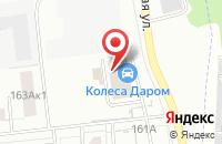 Схема проезда до компании Омникомм Инжиниринг в Первомайском